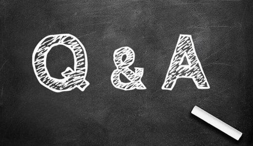 【まとめ】よくある質問への回答