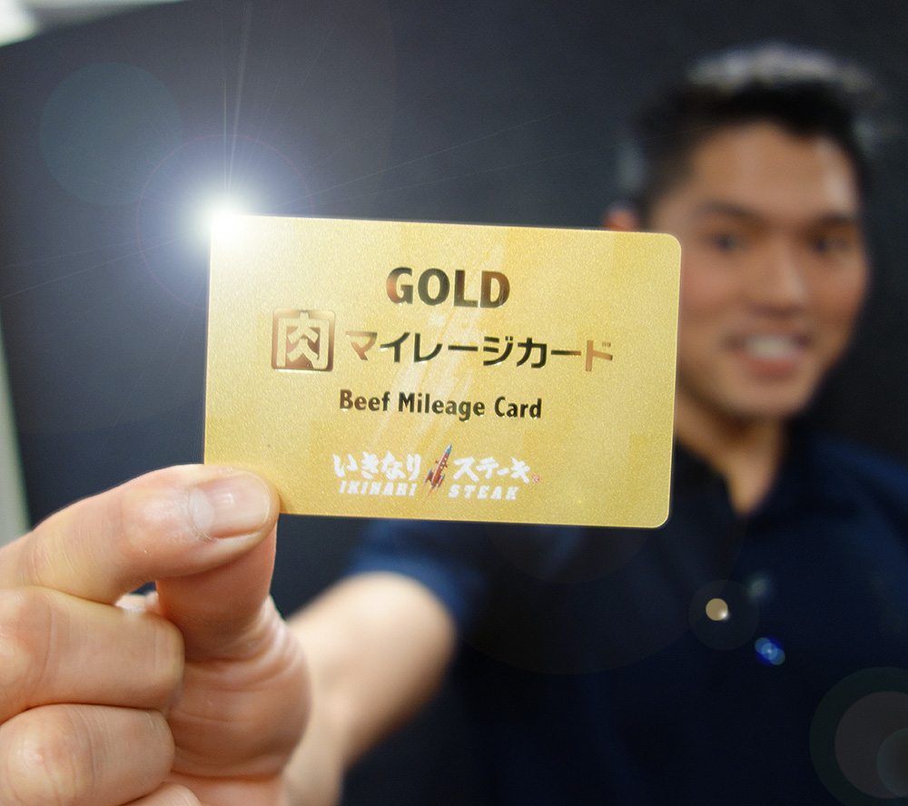 いきなり ステーキ ゴールド カード